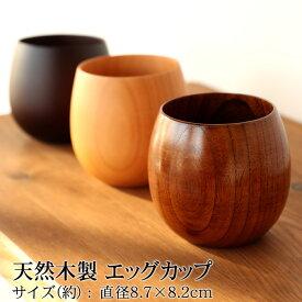 天然木製 エッグカップ 木目
