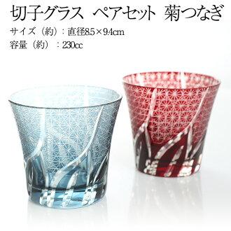 Dishwasher correspondence with cut glass glass pair set chrysanthemum filler gift BOX