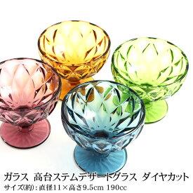 ガラス かき氷 カップ 容器 高台ステムデザートグラス グラス お皿 ガラス食器 ダイヤカット 食洗機対応
