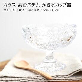 ガラス かき氷 カップ 容器 グラス 高台ステム かき氷カップ器 ガラス食器