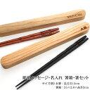 箸箱 スライド お箸 彫刻メッセージ・名入れ 箸・箸箱セット 木製 シンプル 箸入れ 箸ケース はしいれ 名入れ無料
