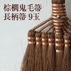 ≪送料無料≫鬼毛棕櫚 ほうき 長柄箒 棕櫚箒 しゅろほうき ほうき 9玉 ほうき 室内 シュロ ホウキ おしゃれ 玄関 紀州 日本製
