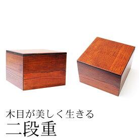 【お得なクーポン発行中!】≪送料無料≫天然木製 7寸 二段 重箱 木目 漆塗り