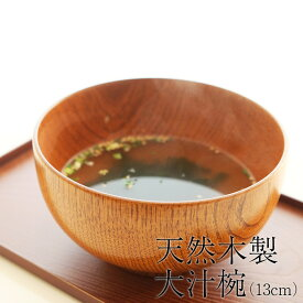 ≪食洗機対応 ナノガラスコート≫天然木製 大汁椀(13cm) 木目 漆塗り
