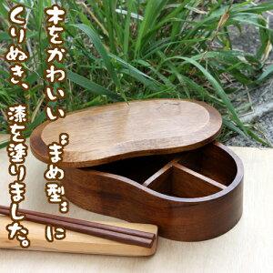 \送料無料/天然木製くりぬきそらまめ弁当箱漆塗り【お弁当箱】【lucky5days】