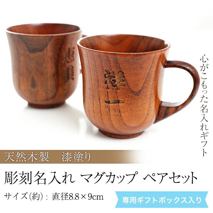 【楽天スーパーSALE!10%OFF】彫刻名入れ 天然木製 マグカップ ペアセット 漆塗り【送料無料】