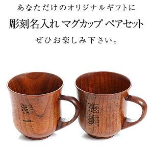 彫刻名入れ天然木製マグカップペアセット漆塗り【送料無料】