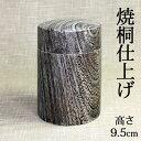 天然木製 焼桐 茶筒(大)