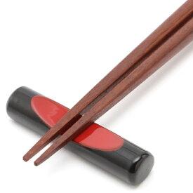 天然木製 箸置き 丸型 黒 漆塗り おしゃれ はしおき