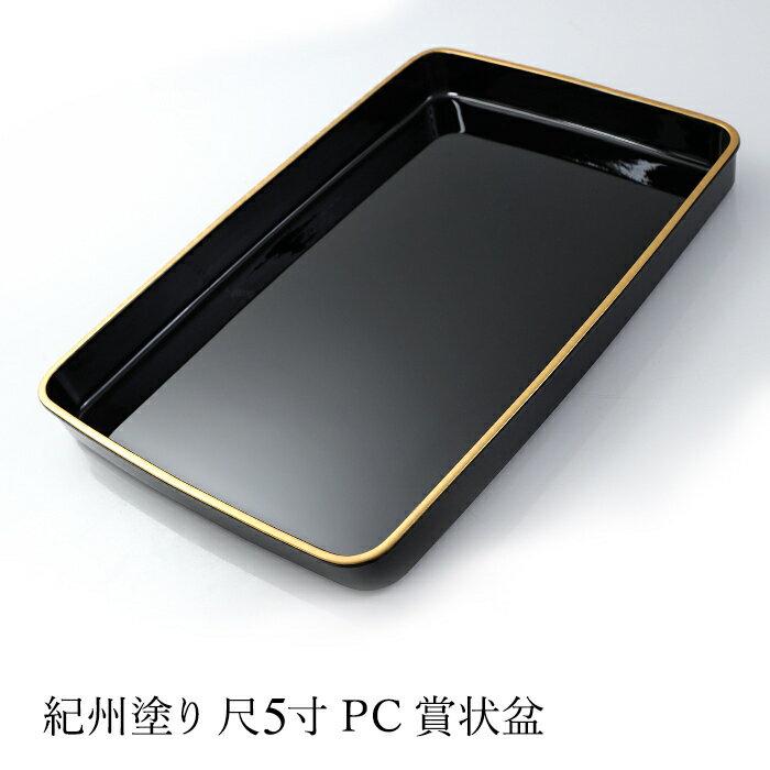 紀州塗り PC 尺5寸 賞状盆