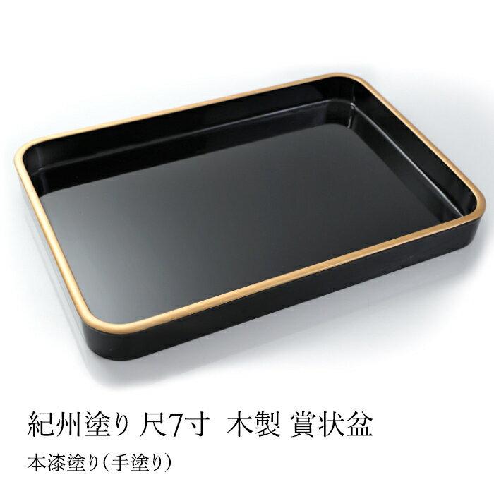 紀州塗り 木製 尺7寸 賞状盆 本漆塗り(手塗り)
