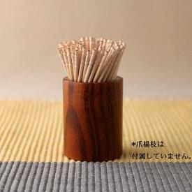 天然木製 シンプル爪楊枝入れ 木目 漆塗り