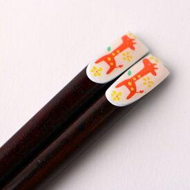 天然木製 こども箸 先角 きりんさん 18cm