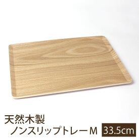 トレー 天然木製 33.5cm Mサイズ お盆 ノンスリップ すべり止め加工 滑り止め 北欧風 カフェ 角型 長方形 トレイ おぼん ナチュラル シンプル おうちカフェ