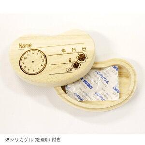 \送料無料/へその緒ケース(ビーンズ)【日本製天然桐使用】