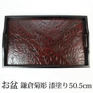 天然木製 お盆 50.5cm 尺7寸 長手盆 鎌倉菊彫 漆塗り おしゃれ おぼん トレー 大きい トレイ 和風