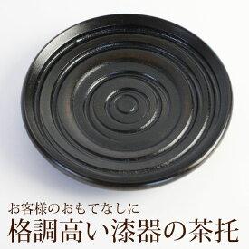 茶托 天然木製 11.6cm 漆器 漆塗り 4寸 茶たく 渦