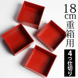重箱用 仕切り 4ツ切り 6寸重箱用 入子 入れ子 中子(一段分) 正方形 日本製