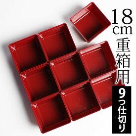 【10%OFF 60円引き 11日1:59まで】 重箱用 仕切り 9ツ切り 6寸重箱用 入子 入れ子 中子(一段分) 正方形 日本製