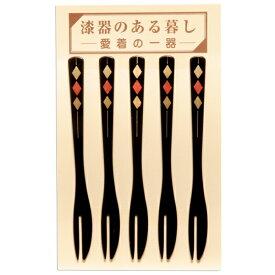 紀州塗り フォーク 黒ダイヤライン 5本 台紙付
