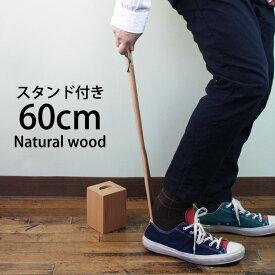 靴べら ロング スタンドセット 天然木製 60cm おしゃれ 靴ベラ くつべら ブナの木