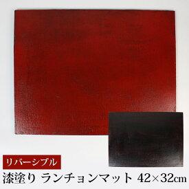 天然木製 ランチョンマット 42cm×32cm リバーシブル 尺4寸 四角 布張 漆塗り 大判 和モダン 板目