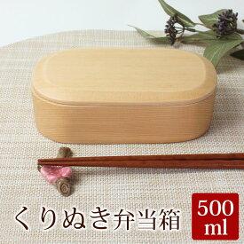 送料無料 杉の木 くりぬき スクエア弁当箱 白木 500ml ランチボックス 【お弁当箱】