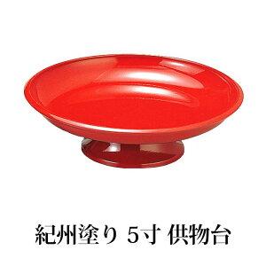 紀州塗り 5寸 供物台 朱