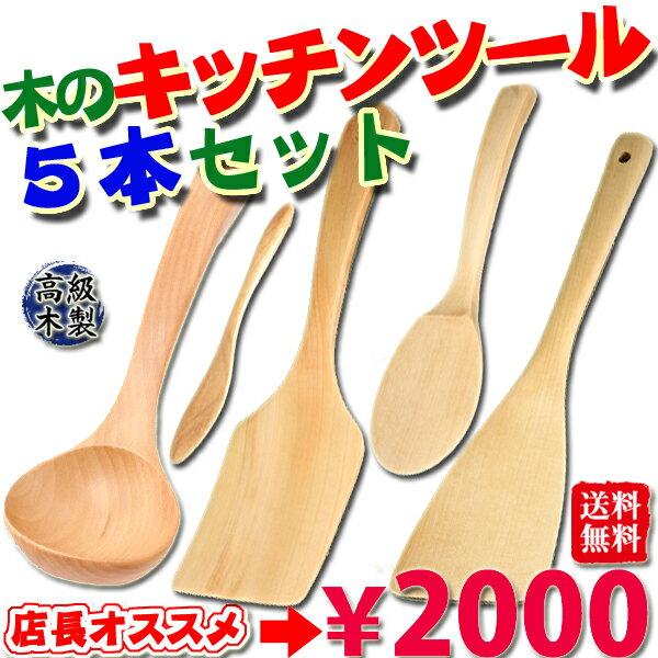 ≪ポッキリ2,000円≫≪送料無料≫天然木製 キッチンツール 5点セット