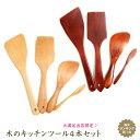 【お得なクーポン発行中!】天然木製 キッチンツール 4点セット