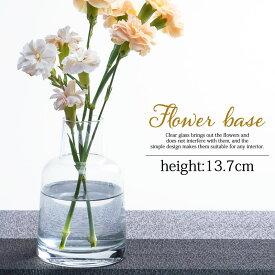 フラワーベース 花瓶 おしゃれ ガラス 一輪挿し 13.7cm 北欧インテリア雑貨 丸 かわいい 小さい シンプル 送料無料