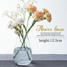 【最大500円OFFクーポン有 26日1:59まで】 フラワーベース 花瓶 おしゃれ ガラス 一輪挿し 12.5cm 北欧インテリア雑貨 丸 かわいい 小さい シンプル 送料無料