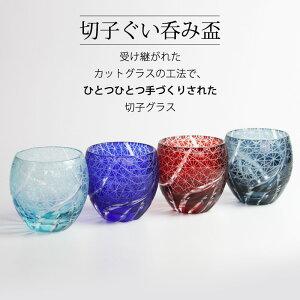 切子グラス切子ぐい飲み盃ペアセット酒器冷酒日本酒菊つなぎギフトBOX入り食洗機対応