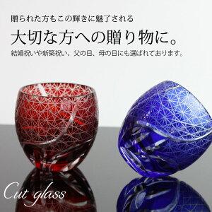 お猪口切子ぐい飲み盃ペアセット菊つなぎ酒器冷酒日本酒ギフトBOX入り食洗機対応