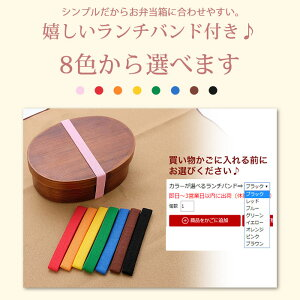 \送料無料/曲げわっぱ大和型小判弁当箱漆塗り【お弁当箱】