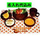 \送料無料/≪名入れ代込み≫天然木製 キッズ食器8点セット 漆塗り