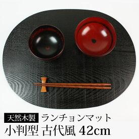 天然木製 ランチョンマット 小判型 42×32cm 楕円 古代風 黒 大きめ 大判 和モダン 板目 漆塗り