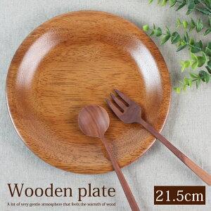 天然木製 プレート 21.5cm お皿 おしゃれ トレー 北欧風 丸 シンプル 漆塗り カフェ ウッドトレイ