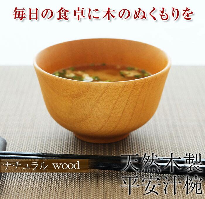 【いつもより10%OFFセール!!!!7/21(土)am1:59まで!!!】天然木製 平安汁椀 ナチュラル