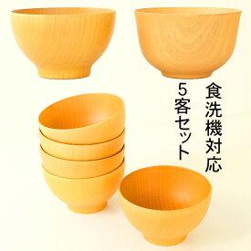 食洗機対応 ナノガラスコート 天然木製 白木汁椀 ナチュラル 5客セット