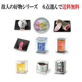 故人の好物 シリーズ 6個を選んで送料無料 北海道、沖縄県は除く 故人の好物 セット 蝋燭 ローソク ロウソク ろうそく カメヤマローソク 店頭受取対応商品