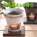白萩茶香炉 電気式では出せない直火だから出せる香り 送料無料 北海道および離島、沖縄県は除く 茶葉は付属しません …