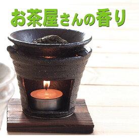 黒いぶし茶香炉 直火だから出せる香り 送料無料 北海道および離島、沖縄県は除く 茶葉は付属しません お香 香炉 ちゃこうろ ほうじ茶 和製アロマ アロマバーナー 店頭受取対応商品 和風