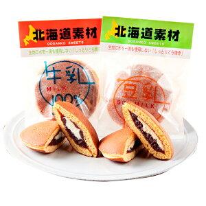 北海道 素材 牛乳 どら焼き と 豆乳 どら焼き のセット 【送料無料】