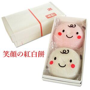 笑顔の 紅白餅 (あん餅) 2個入れ1箱