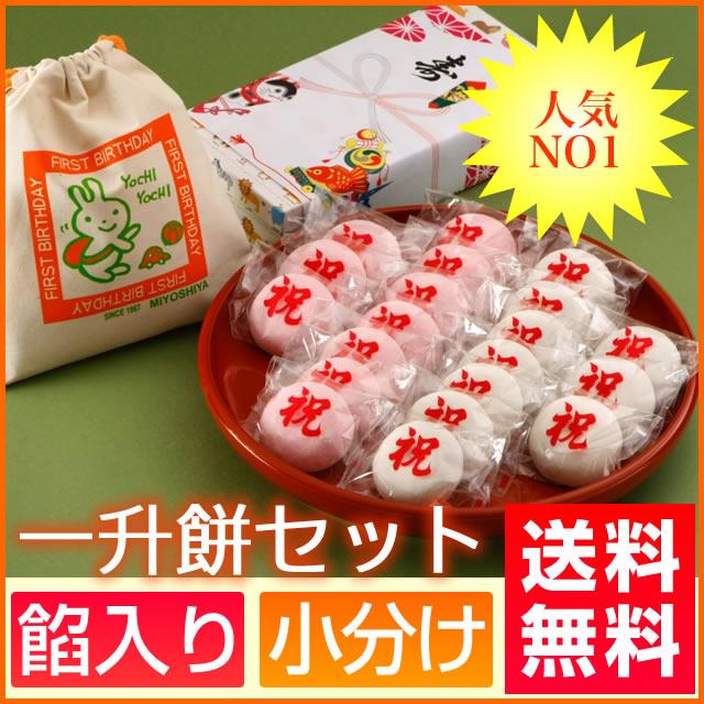 一升餅 一生餅 小分け あんこ 1歳の誕生日のお祝い お 誕生餅 セット 紅白 あん餅 20個入り 一升餅小分け リュック 付き 送料無料