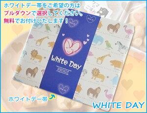 ホワイトデー帯