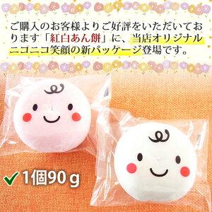 笑顔の紅白餅(あん餅)2個入れ1箱