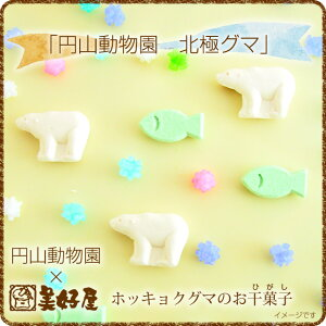 干菓子円山動物園北極クマ60g