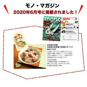 赤飯(甘納豆)1パック200g×5個